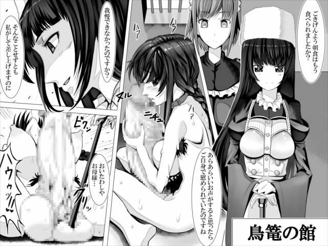 [Jajala] 巨チンふたなり尿道姦漫画