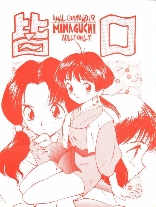 (C49) [GAME DOME (Kamirenjaku Sanpei)] Minaguchi - Anal Commander Minaguchi (Various)